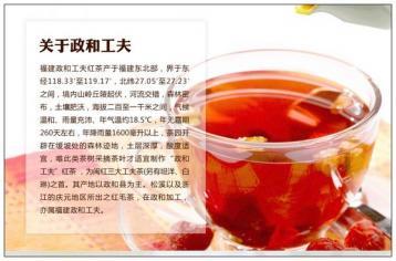 红茶品种:政和工夫茶|红茶种类及特点