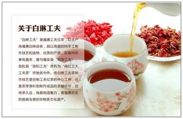 红茶品种:白琳工夫茶|红茶种类及特点