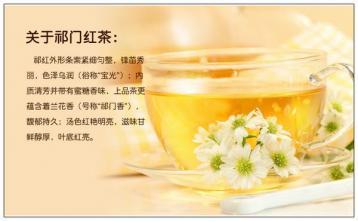 品鉴祁门红茶等级 红茶审评