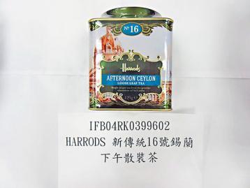 英国百年名牌茶叶在台湾检出农药超标12倍|红茶新闻