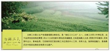 白琳工夫红茶的历史渊源及发展|红茶文化