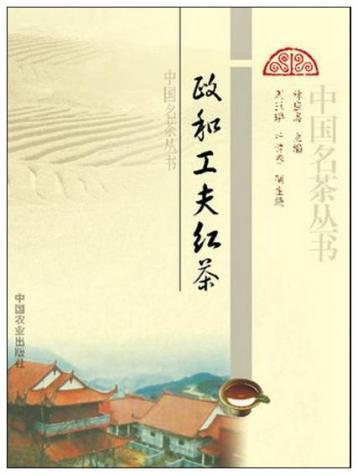 政和工夫红茶历史与发展|红茶文化