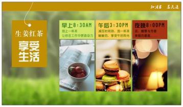 中医生姜红茶减肥小秘方|生姜红茶的制作