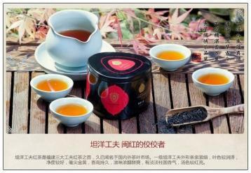 坦洋工夫红茶图片|卢正浩红茶产品展示
