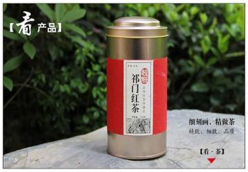 祁门红茶图片|醉妍红茶产品展示