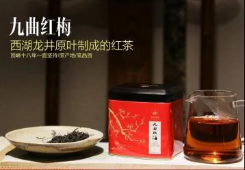 顶峰九曲红梅图片展示|红茶图片