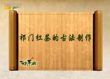 祁门红茶的古法制作视频|《百姓茶典》