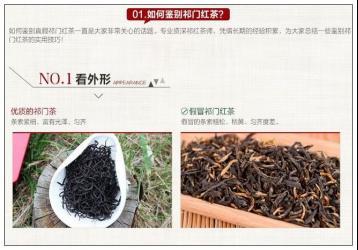 祁门红茶品鉴图片|如何鉴别祁门红茶