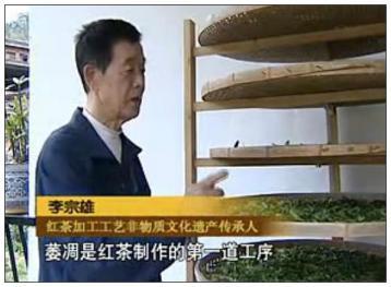 坦洋工夫红茶制作视频|李宗雄手工制作红茶