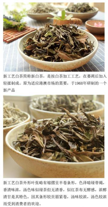 新工艺白茶制法|白茶制作工艺