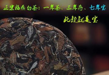 白牡丹茶的功效与作用|福鼎白茶