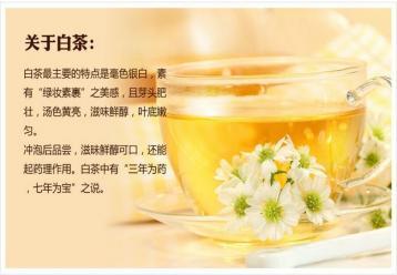 白茶的功效图片|福鼎白茶功效