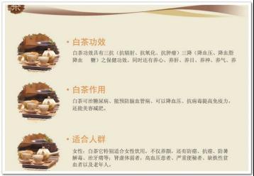 白茶图片素材:白茶功效与作用
