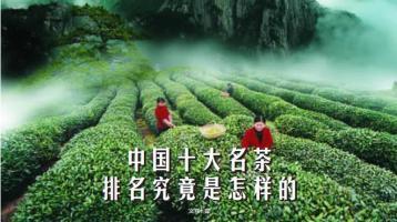 中国十大名茶排名究竟是怎样的?