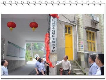 湖南安化黑茶质量标准检测中心正式挂牌成立