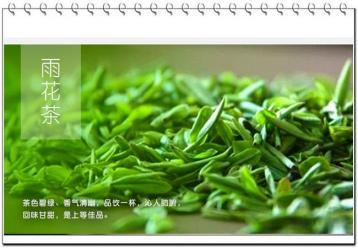 南京雨花茶茶叶图片|绿茶图片素材
