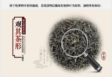休宁松萝茶叶图片展示|绿茶图