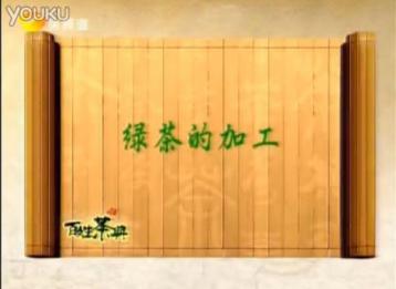 《百姓茶典》绿茶的加工|绿茶视频节目