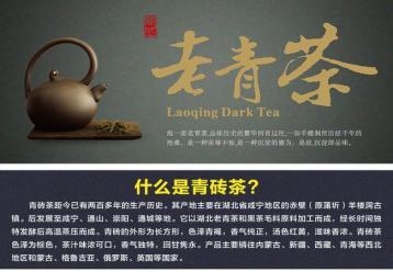 湖北青砖茶图片展示|黑茶图片