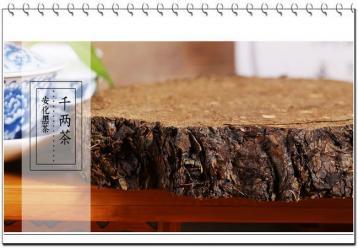 濂溪六洞千两饼黑茶图片展示