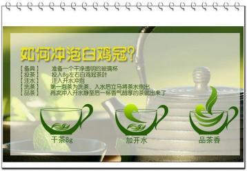 白鸡冠茶的冲泡方法|武夷岩茶冲泡
