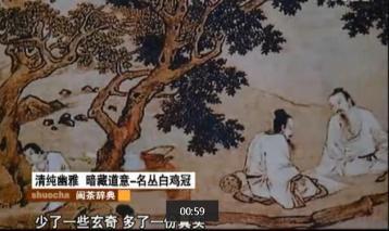 《说茶》武夷四大名枞:白鸡冠|武夷岩茶