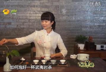 武夷岩茶的冲泡方法|岩茶视频《百姓茶典》