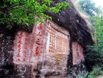 武夷摩崖石刻中的岩茶佳话|岩茶文化