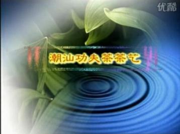 潮汕功夫茶茶艺视频|乌龙茶茶艺教学