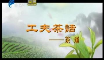 乌龙茶茶道——工夫茶话|乌龙茶视频