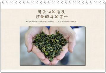 台湾高山茶制作流程图|台湾乌龙茶图片