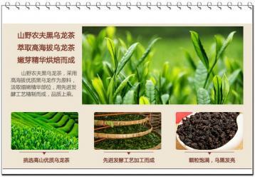 黑乌龙茶制作流程图|乌龙茶制作图片