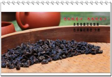 炭焙铁观音图片|炭焙乌龙茶图片