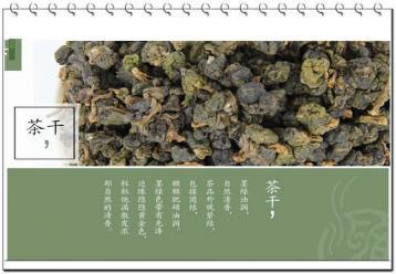 清心乌龙茶图片素材|台湾高山茶图片