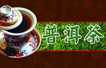 普洱茶十大品牌 普洱茶品牌排行榜