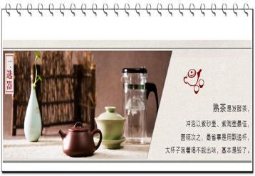 普洱熟茶冲泡方法图示|普洱茶冲泡