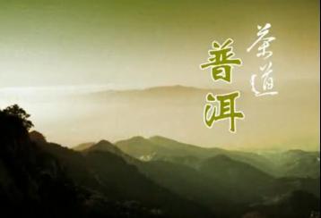 普洱茶道|普洱茶文化 普洱茶知识