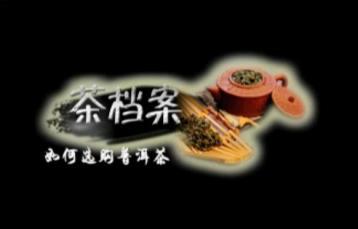 如何选购普洱茶|普洱茶视频