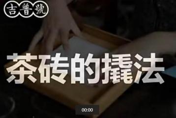 普洱茶砖茶沱茶的撬法 |普洱茶视频