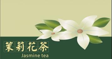 茉莉花茶品种有哪些|茉莉花茶的种类