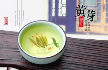 蒙顶黄芽茶品质特点|黄茶品鉴