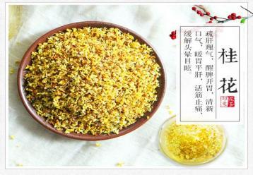 桂花茶图片|花草茶图片素材