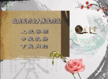 玫瑰花金银花一起喝 治疗痤疮和色斑(吴大真)