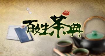 茶频道《百姓茶典》三花清凉茶|花茶视频