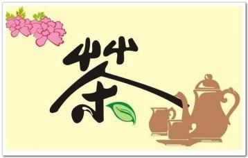 """中国茶文化之""""美丽的黄茶"""""""