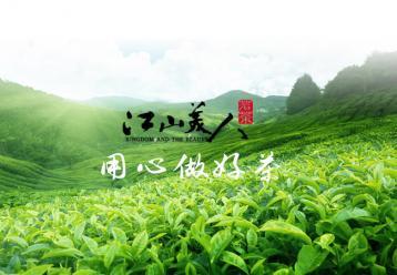 永春佛手茶制作工艺|茶叶加工工艺
