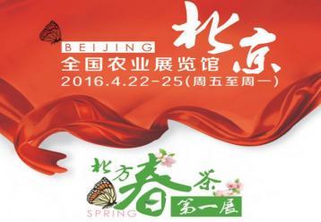 2016首场茶博会4月北京开幕|2016北京茶博会