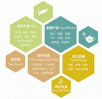 第八届深圳国际茶业茶文化博览会|2016深圳茶博会