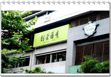 杭州青藤茶馆|茶楼文化