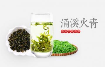 安徽十大名茶:涌溪火青